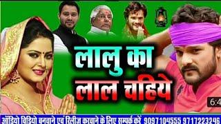 लालू जी खातिर रोवत बाड़े बिहार के गरीब किसान AANAND RAJA || Lalu Ji Khatir Rowat BaDe New Songs 2019