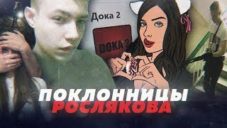 ДОКА 2, КЕРЧЬ, РОСЛЯКОВ // Алексей Казаков