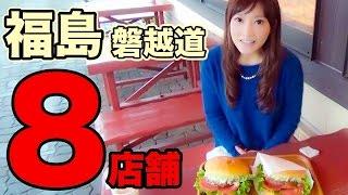 大食い福島磐越道の絶品グルメ8店舗はしごしたよ!木下ゆうか