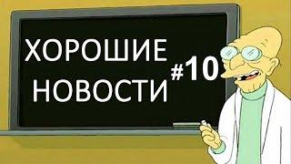 ➤ Хорошие новости ➤ Украины #10