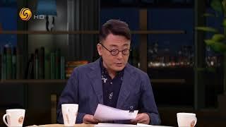 《锵锵三人行》20170217 李玫瑾谈英国女留学生被杀案(马未都 李玫瑾)