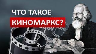 Что такое #Киномаркс