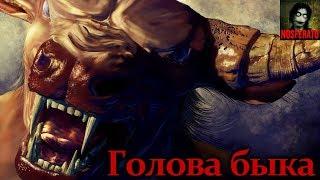 Истории на ночь - Голова быка