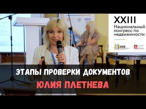 Как риэлтору проверить документы на квартиру. Юрист Юлия Плетнева.