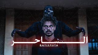 BATISTUTA - THE MAGICIAN | باتيستوتا - الساحر (OFFICIAL MUSIC VIDEO) PROD.BY Rashed Muzik تحميل MP3
