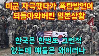 미군에 제안했다가 엄청난 발언 되돌아와버린 일본상황 \