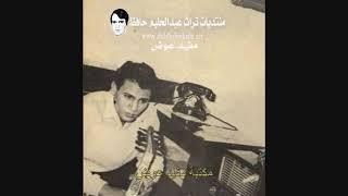 تحميل اغاني مركب العشاق - من نوادر وبدايات عبد الحليم حافظ 3 ابريل 1952 MP3