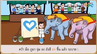 สื่อการเรียนการสอน ช้างน้อยน่ารัก ป.1 ภาษาไทย