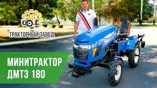 ДМТЗ 180 - модерновый и совершенный минитрактор