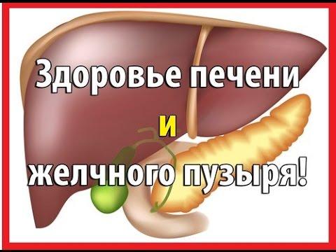 Заболевание печени и желочного пузыря