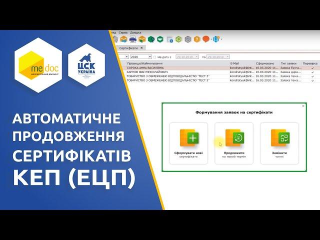 Як створити заявки на отримання сертифікатів ЕЦП | КЕП? — Фото №3 | ukrzvit.ua