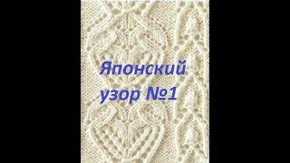 Японский узор №1 спицами. условные обозначения. вязание спицами 🙋Вязание с Аленой Никифоровой❤