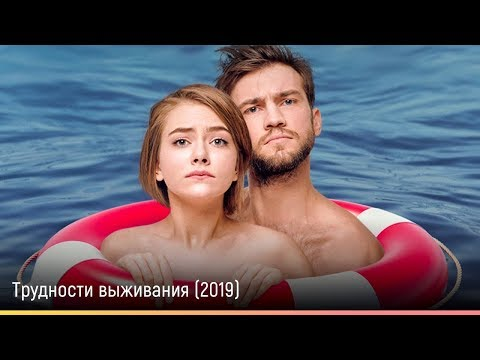 Трудности выживания - Русский трейлер 2019