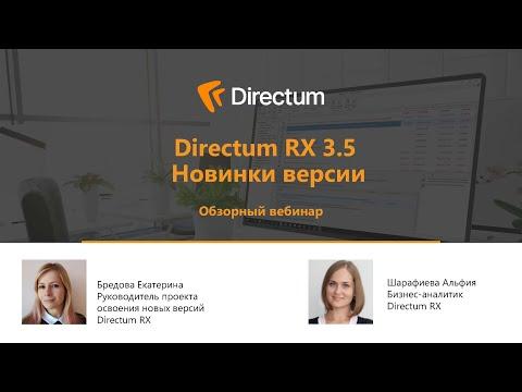 Directum RX 3.5. Новинки версии