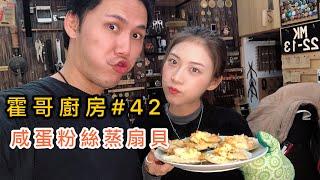 霍哥廚房#42|咸蛋粉絲蒸扇貝|佛系寧靜少女的日常