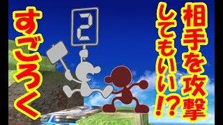 【スマブラfor WiiU】特殊なステージでMrゲーム&ウォッチすごろくやってみたwwwwww【ステージ作り】