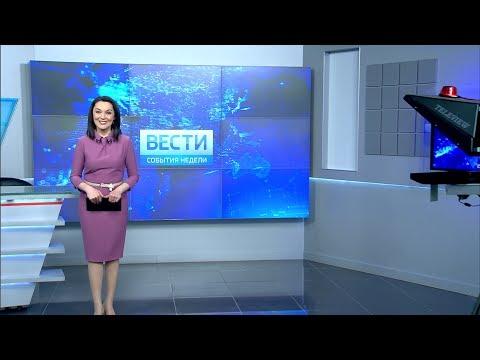 Вести-Башкортостан: События недели - 21.05.17. Итоги недели о соцвыплатах Госстроем РБ молодым семьям