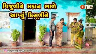 Vijuliye Makan Bhale Aapyu Kisuline |  Gujarati Comedy | One Media