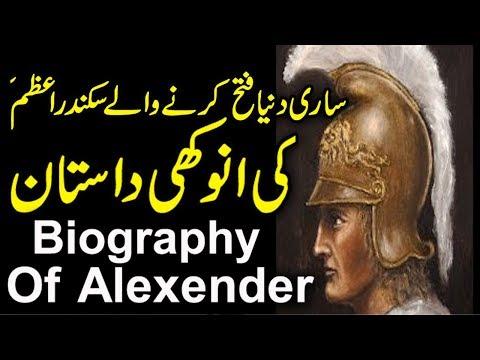 Download Sikandar Azam Ki Dastan ( Biography Of Alexender ) Urdu stories| islamic stories HD Mp4 3GP Video and MP3