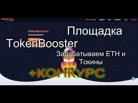 Площадка TokenBooster Зарабатываем ETH и Токины+КОНКУРС