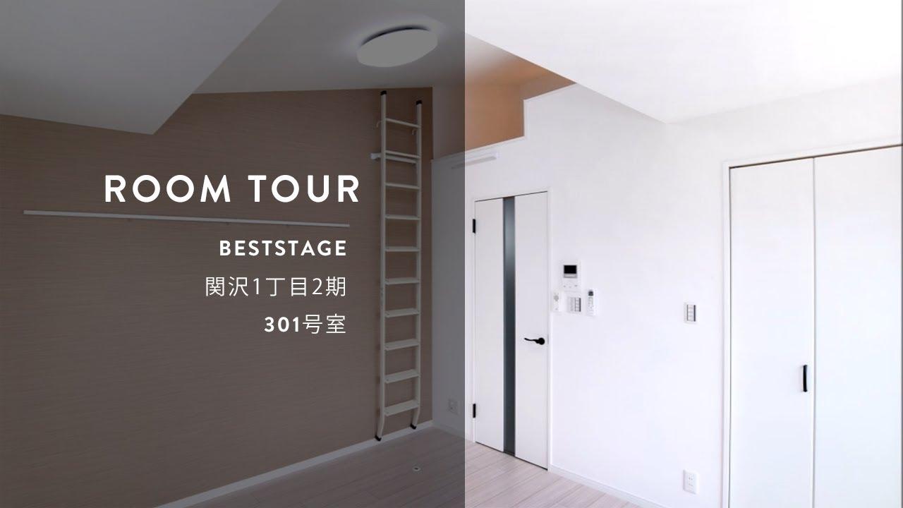 【ルームツアー】BestStage 富士見市関沢1丁目2期301号室