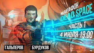 Dead Space Марафон. Часть 1