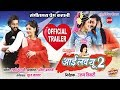 I Love You Too - आई लव यू टू || Official Movie Trailer || Mann & Muskan || New Upcoming Movie - 2019 video download