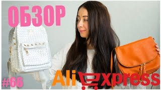 Посылка из КИТАЯ! Мой рюкзак, мужская сумка, обувь, женская одежда с Aliexpress!
