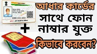 How To Add Phone Number On Adhar Card | Bangla