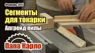 Сегментное точение: апгрейд пилы для нарезания сегментов