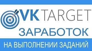 Как сделать больше заданий Vktarget - заработок в соц сетях без вложений