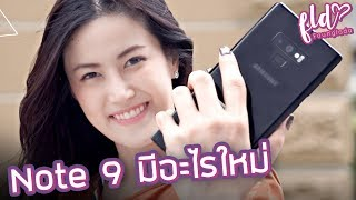 จับเครื่องจริง Galaxy Note 9 😉 | เฟื่องลดา