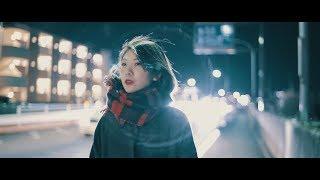 """山崎あおい """"夜の散歩"""" (Official Music Video)"""