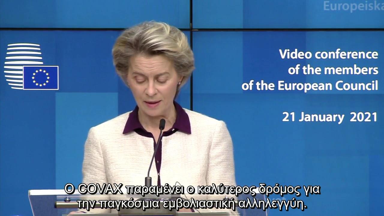 Πρόεδρος ΕΕ κ. φον ντερ Λάιεν | Ευρωπαϊκό Συμβούλιο – εμβόλια | 21/01/2021