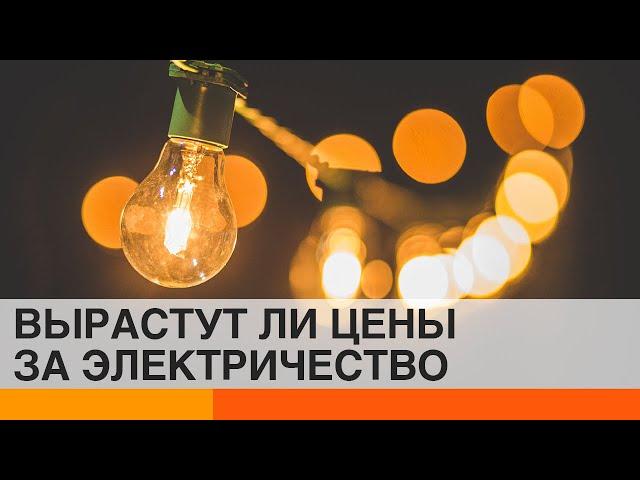 Криза електроенергетики в Україні: коли чекати зростання тарифів