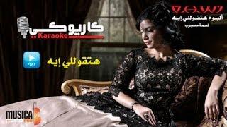 تحميل و مشاهدة Nesma Mahgoub - Hatolly Eh / نسمة محجوب - هتقوللي إيه MP3