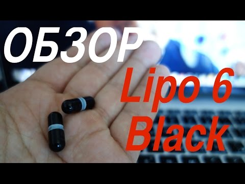 Отзыв о жиросжигателе Lipo 6 Black Ultra (термогеник)
