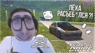 Смешные Моменты с Булкиным #42 (BeamNG Drive) - Лёха попал в ДТП!