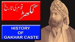 History Of Gakhar Caste. ( گکھڑ قوم کی تاریخ ) Historical Documentary In Urdu/Hindi.