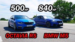 ЦАРЬ ШКОДА Vs BMW M5 F90 840 л.с. Vs Nissan GTR Vs Mercedes C 300 Vs OCTAVIA A7 RS