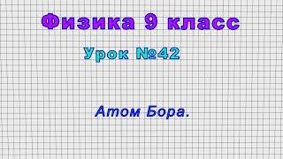 Физика 9 класс Урок 42 - Атом Бора.