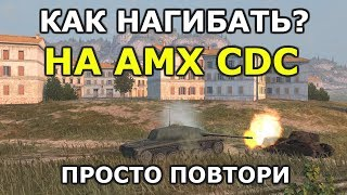 КАК НАГИБАТЬ НА AMX CDC?! Реальные советы по бою! Просто повторяй! [WOT BLITZ]