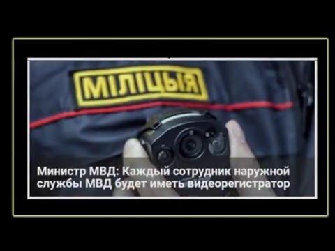 ГАИ Беларусь. О чём говорят инспекторы, когда забыли, что их снимают. Телогрейкин.