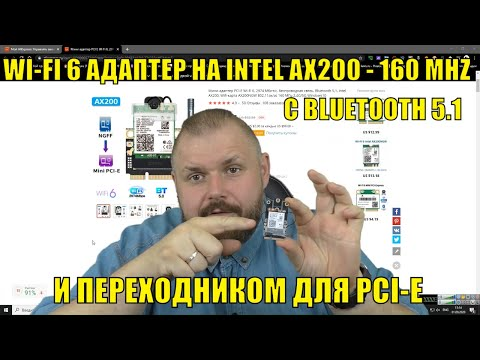 WI-FI 6 АДАПТЕР ДЛЯ НОУТБУКОВ НА INTEL AX200 - 160 MHZ С BLUETOOTH 5.1 И ПЕРЕХОДНИКОМ PCI-E. WIN 10