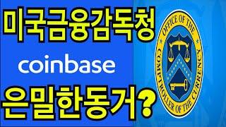 비트코인 리플코인 이더리움 미국 금융감독청 코인베이스 한국은행 카카오 무슨일이 벌어지구있나?