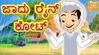 ಜಾದು ರೈನ್ ಕೋಟ್ l Kannada Moral Stories for Kids l Kannada Fairy Tales l Toonkids Kannada