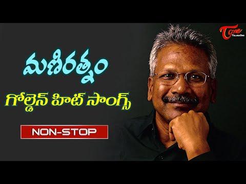 Legendary Director Mani Ratnam Birthday Special | Telugu Golden Hit Songs Jukebox | Old Telugu Songs