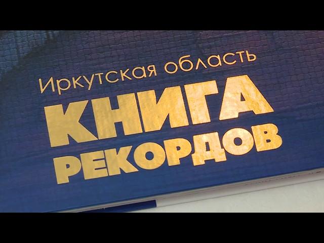 Ангарск попал в книгу рекордов