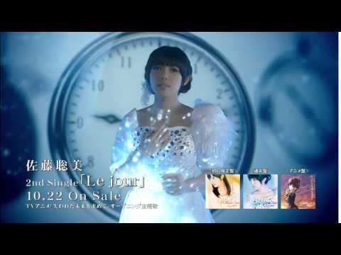 【声優動画】佐藤聡美の2ndシングル「Le jour」のミュージッククリップ解禁