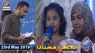 Shan e Iftar - Inaam Ramzan - 23rd May 2019